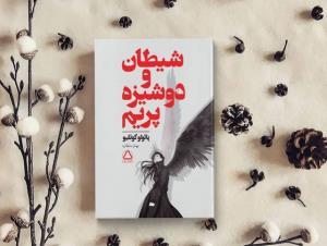 معرفی کتاب/«شیطان و دوشیزه پریم» نوشته «پائولو کوئیلو»