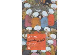 نگاهی به کتاب پانصد سال آشپزی عثمانی: فرهنگ آشپزی و آشپزی فرهنگی