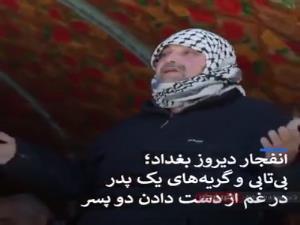 گریههای یک پدر در غم از دست دادن دو پسرش در انفجار بغداد