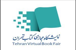 نمایشگاه کتاب تهران مجازی ورق خورد