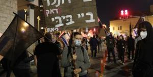 سی و یکمین هفته تظاهرات علیه نتانیاهو