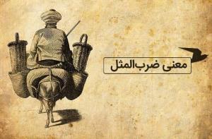 قند پارسی/ دزد حاضر بز حاضر
