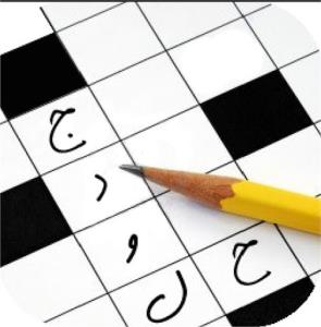 بازی با کلمات و حروف