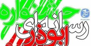 برگزیدگان جشنواره سردار سلیمانی و ابوذر در کردستان معرفی شدند