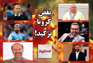 وقتی بغض کرونا در ایران و جهان ترکید