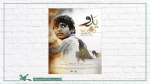 فیلم سینمایی «یدو» در راه جشنواره فجر