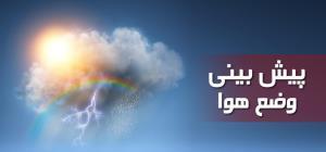 یخبندان معابر در مناطق بارشی اصفهان برای فردا