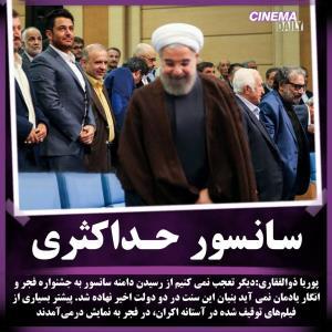 درباره مسیر هشت ساله سینمای ایران در آستانه آخرین جشنواره فجر دولت حسن روحانی