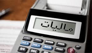 حساب و کتاب مالیات حقوق بگیران