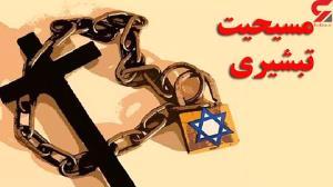 بازداشت عوامل صهیونیستی فعال در چند استان کشور