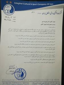 شکایت باشگاه استقلال از ۷ کشتیگیر و ۲ مربی!