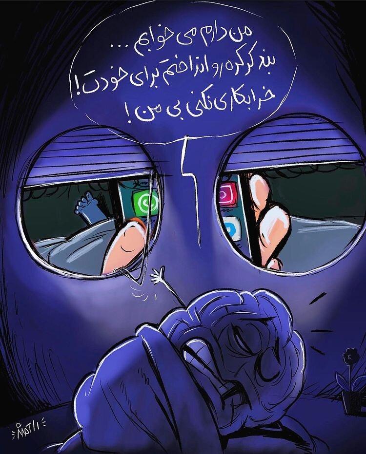 کاریکاتور/ من دیگه خوابیدم، خودت کرکره رو بکش پایین!