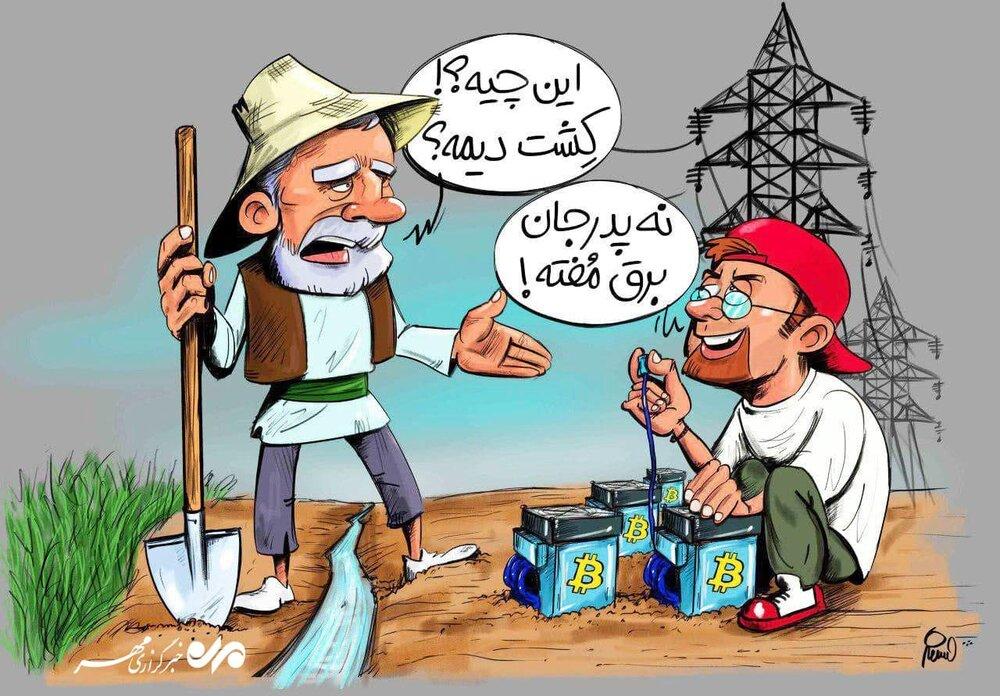 کاریکاتور/ برق مفت در مزارع بیت کوین