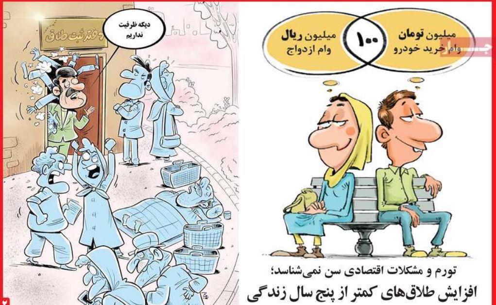 کارتون/ افزایش طلاق های کمتر از 5 سال زندگی