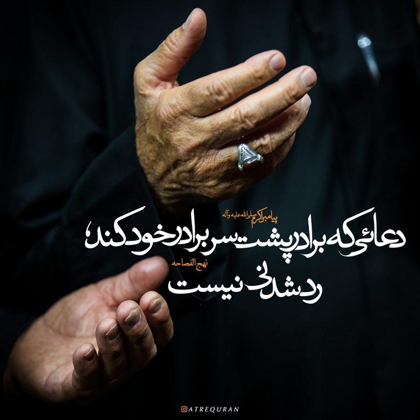 طرح/ دعایی که ردشدنى نیست