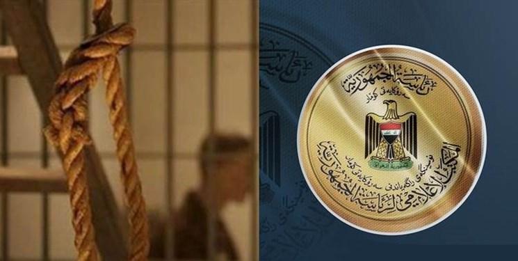 رئیسجمهور عراق حکم اعدام ۳۴۰ نفر را تأیید کرد