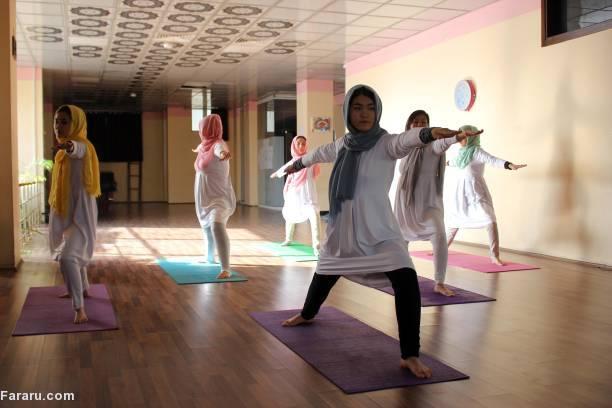 علاقه زنان افغان به یوگا