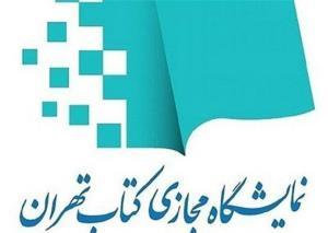 اولین نمایشگاه مجازی کتاب تهران؛ سکوی فرهنگی فرانمایشگاهی