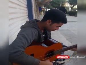 بیننده یک موسیقی خیابانی زیبا باشید