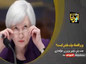 وزیر اقتصاد دولت بایدن کیست؟