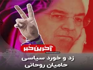 زد و خورد سیاسی حامیان روحانی