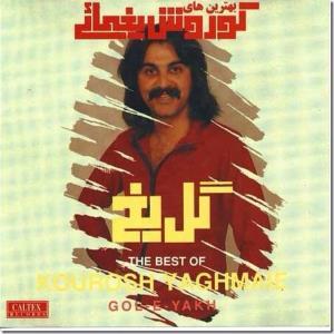 معروفترین آهنگ ایرانی در جهان/ «گل یخ» کوروش یغمایی ۵۰ ساله شد