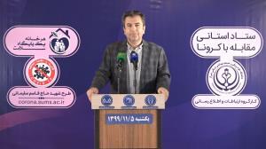 بهبودی ۹۷ درصد مبتلایان به کرونا در فارس