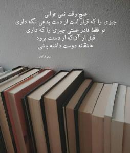 دو خط کتاب/ هیچ وقت نمی توانی چیزی را که قرار است از دست بدهی نگه داری