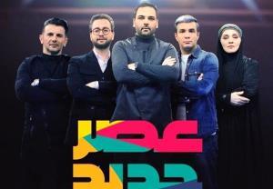 آغاز مرحله نیمه نهایی «عصر جدید» از امشب؛ اسفندماه فینال مسابقه احسان علیخانی را ببینید