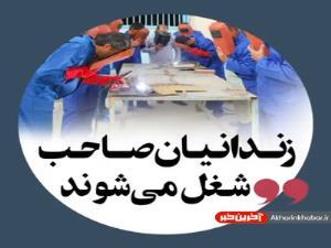 زندانیان صاحب شغل میشوند