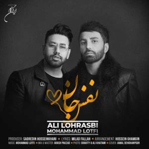 ترانه «نفس جان» با صدای علی لهراسبی و محمد لطفی