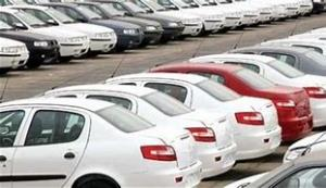 توزیع یارانه خودرو از امروز تا ۷ بهمن