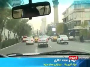 جولان کرونا در تهران