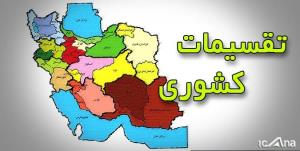 شهرستان شدن قلعه رئیسی و دیشموک شایعه بیش نیست