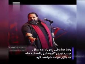 رضا صادقی آلبوم «حواست به من باشه» را منتشر می کند