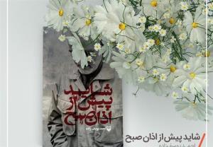 استقبال از «خاطرات سرباز» حاج قاسم