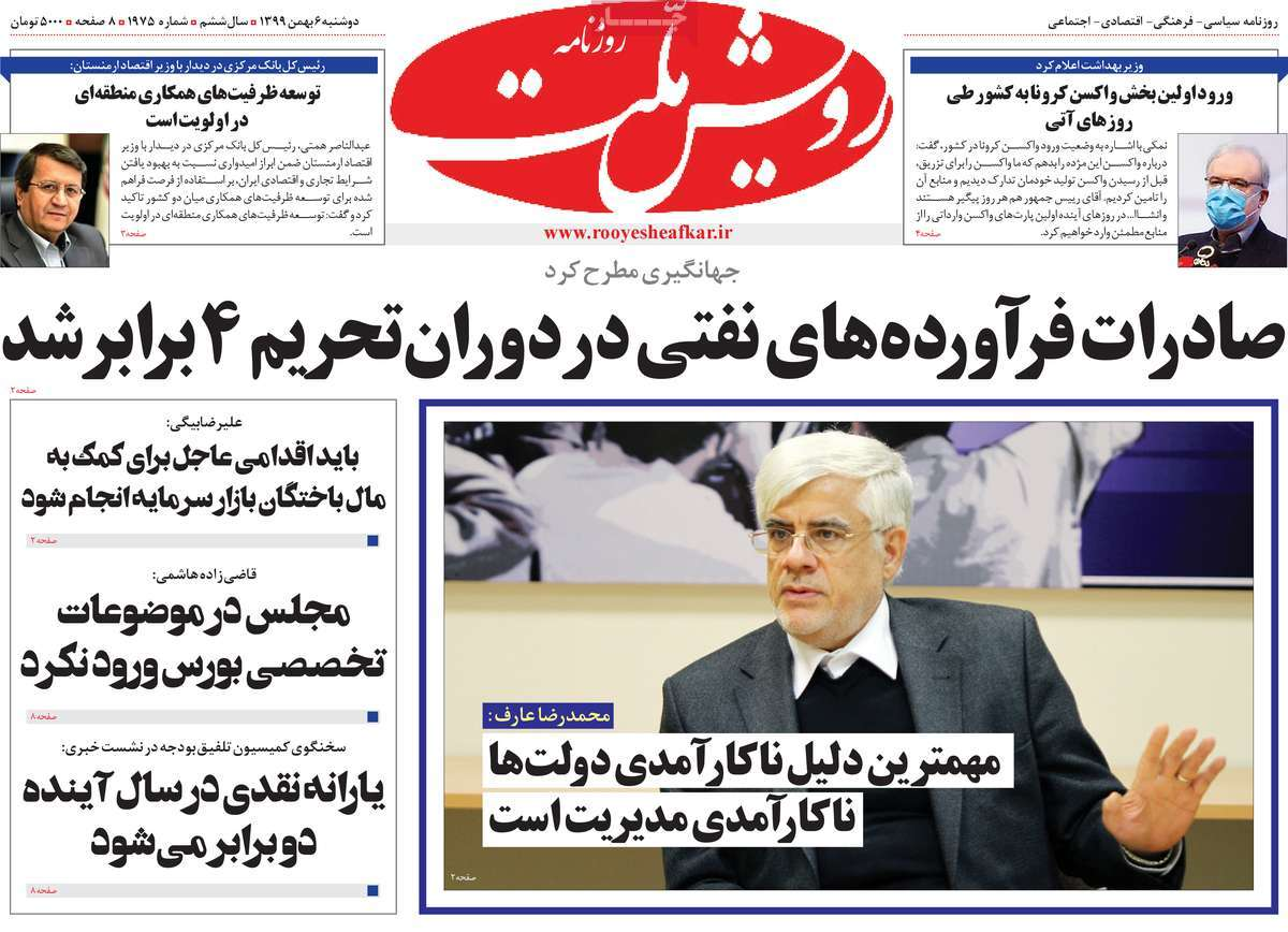 صفحه اول روزنامه رویش ملت