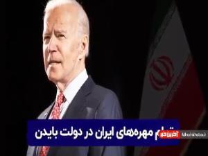 تمام مهره های ایران در دولت بایدن