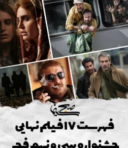 گمانه زنی ها در رابطه با فیلم های نهایی جشنواره سی و نهم فجر