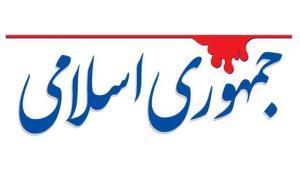 جمهوری اسلامی: وقتی عمامه به سر به روحانی توهین می کند، این نماینده هم به سرباز سیلی می زند
