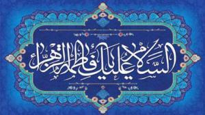 حرز حضرت فاطمه (س) و فضیلتهای آن