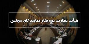 شکایتی از عنابستانی به دست هیئت نظارت بر رفتار نمایندگان نرسیده است