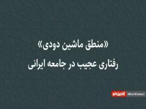 رفتاری عجیب در ایران به روایت شهید مطهری