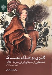 «گذری بر خاک نمناک»؛ قصههایی از ۱۰ بنای میراثجهانی
