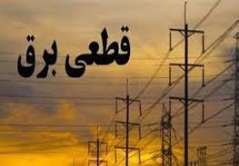 احتمال قطع برق، فردا در آذربایجان شرقی