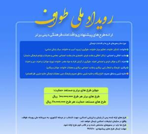 رویداد ملی طواف در آذربایجان شرقی برگزار میشود