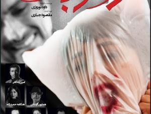 تصویر امین زندگانی در پوستر خشن و ترسناک از «زد و بند»