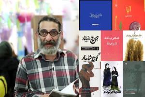مجموعه شعرها و داستانهای مورد نظر علیرضا بهنام