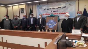 انتخاب یزد به عنوان پایتخت صحیفه سجادیه ایران