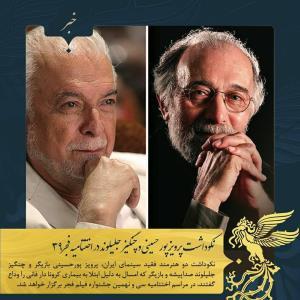 نکوداشت پرویز پورحسینی و چنگیز جلیلوند در اختتامیه فجر39